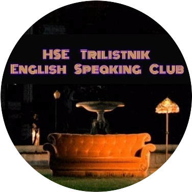 HSE Trilistnik English Speaking Club